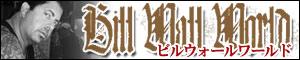 ビルウォールレザーの工房と直結している唯一の日本語サイト